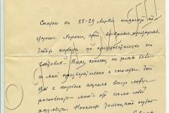 """ОГЛМТ ОФ-3463/4  Аркадский К. Письмо к Бунину Ю.А..""""Дорогой Юлий Алексеевич, статью к 28-29 апреля написать постараюсь ..."""". г. Cанкт-Петербург. 1912, апреля 16."""