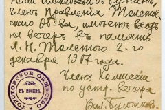 ОГЛМТ ОФ-3718  Входной билет Толстовского общества на вечер памяти Л.Н.Толстого на имя Ю.А.Бунина. г. Mосква. 1917, декабря 2