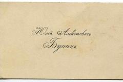 ОГЛМТ ОФ-7428  Бунин Ю.А. - брат писателя. Украина, г. Харьков. 1890-е гг