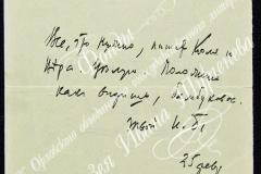 """ОГЛМТ ОФ-2849  Бунин Иван Алексеевич. Письмо к Бунину Ю.А.. """"Все, что нужно, пишет Коля ..."""". Греция, г. Афины . [1912], 25 февраля/ 9 марта."""