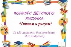 foto-1_konkurs