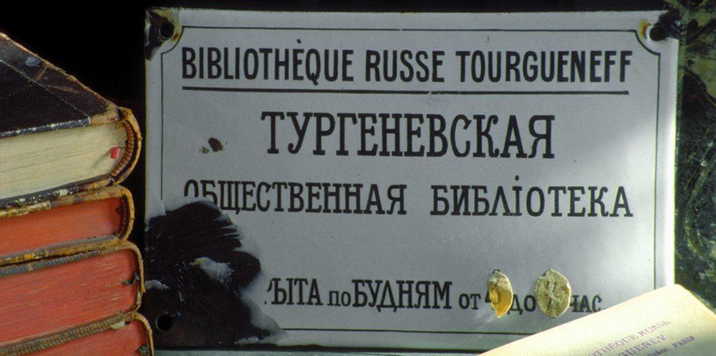 Литературная викторина, посвященная 200-летию со дня рождения И.С. Тургенева_ВОПРОС № 21