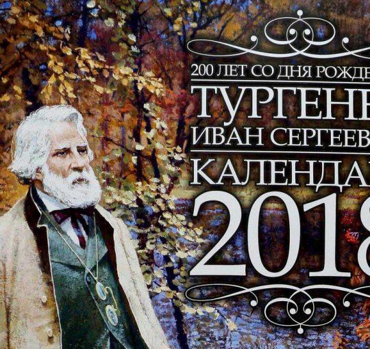 Литературная викторина, посвященная 200-летию со дня рождения И.С. Тургенева_ВОПРОС № 1