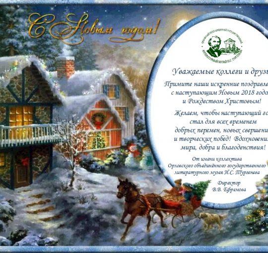 Коллектив музея поздравляет всех с новым годом 2018 и Рождеством Христовым!!!