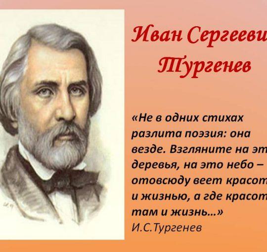 Литературная викторина, посвященная 200-летию со дня рождения И.С. Тургенева_ВОПРОС № 15