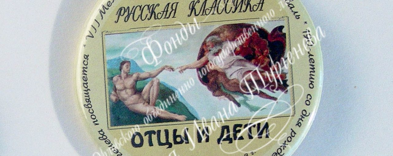 Литературная викторина, посвященная 200-летию со дня рождения И.С. Тургенева_ВОПРОС № 13