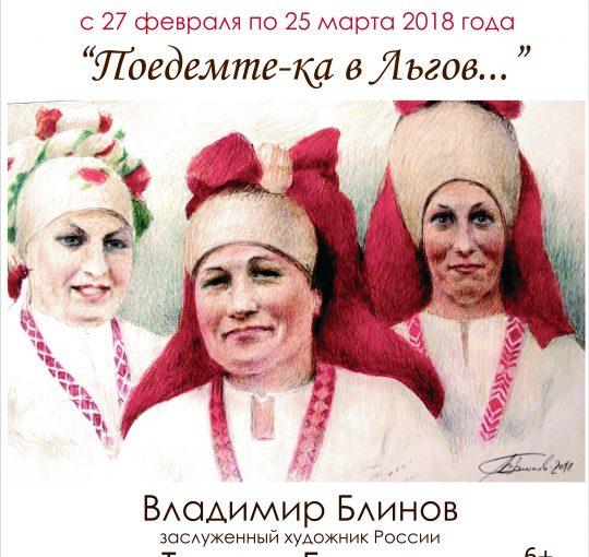 Отчёт об открытии выставки А поедемте-ка во Льгов