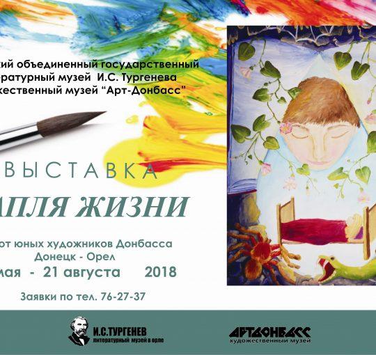 Выставка «Капля жизни»