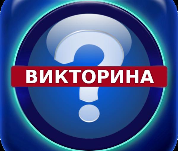 """Литературная викторина, посвященная 200-летию со дня рождения И.С. Тургенева"""" подошла к завершению!"""
