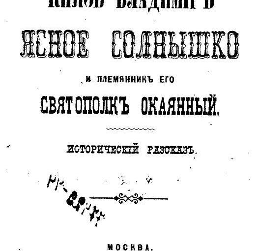 «Ядро российской истории»