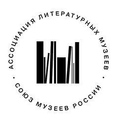 Ассоциация литературных музеев