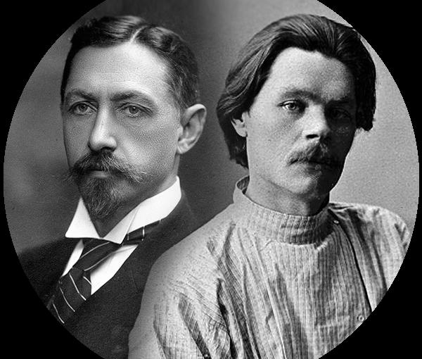 «И. Бунин и М. Горький».