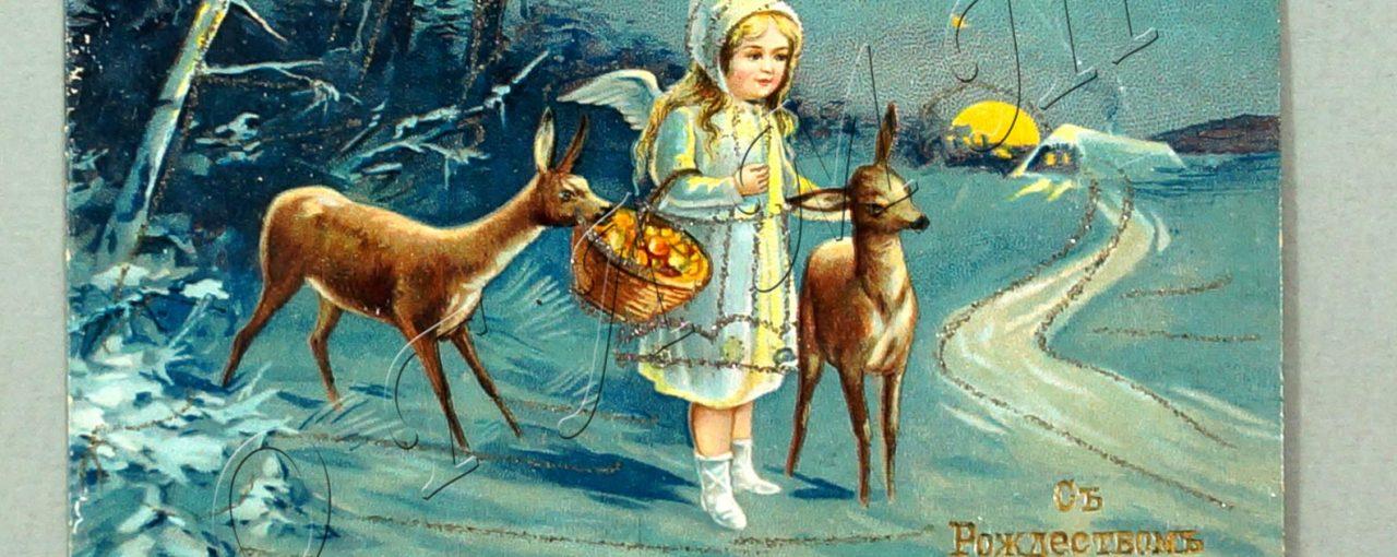«Новый год и Рождество Христово на почтовых открытках (1900-е – 1990-е гг.)»