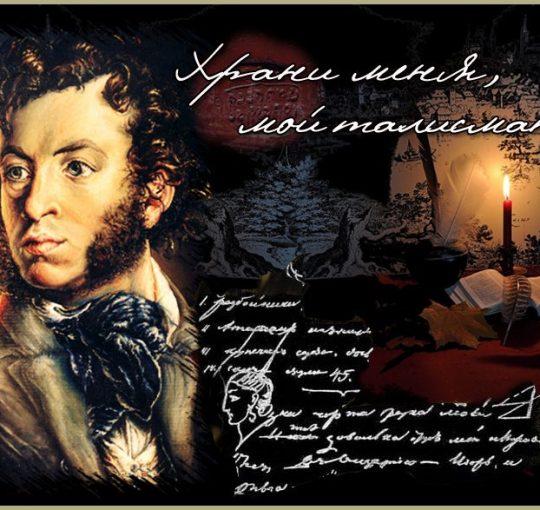 Литературно-музыкальный утренник «Таинственный Пушкин»