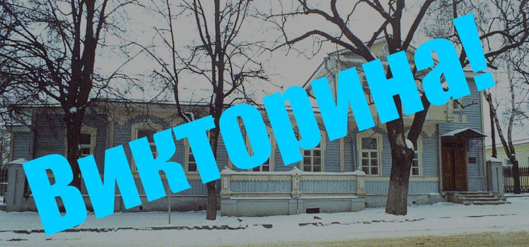 Литературная викторина, посвященная 45-летней годовщине со дня открытия Дома-музея Н.С. Лескова (12 вопрос)