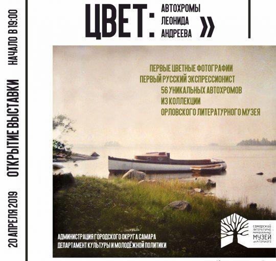 Открытие выставки «Живой цвет: Автохромы Леонида Андреева»