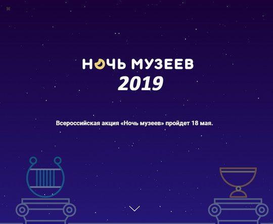 «Ночь музеев» 18 мая 2019 г.