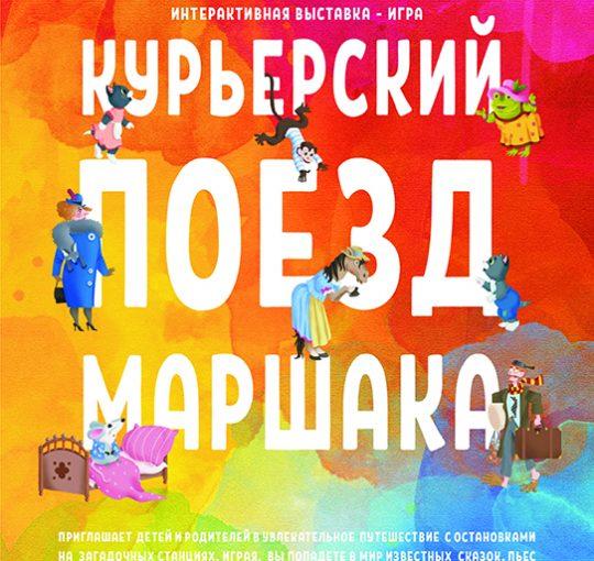 """Интерактивная выставка-игра """"Курьерский поезд Маршака"""""""