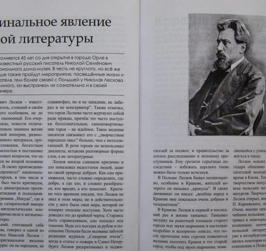 Оригинальное явление русской литературы