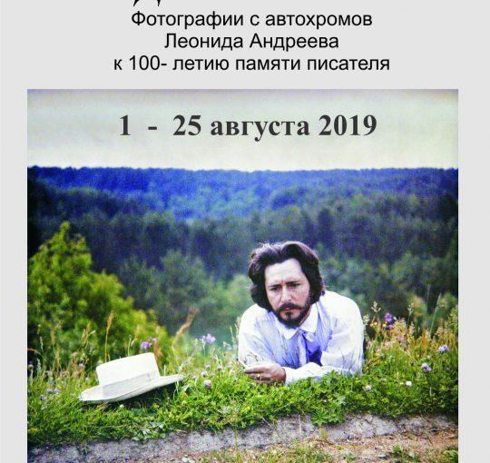 (фотографии с автохромов Леонида Андреева)