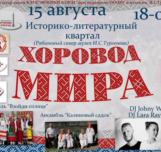 15 августа 2019 года, 18-00. Историко-литературный квартал. Орёл, ул. Тургенева, 11