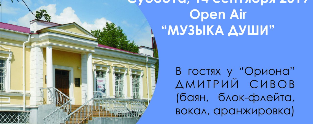 Open Air «Музыка души»