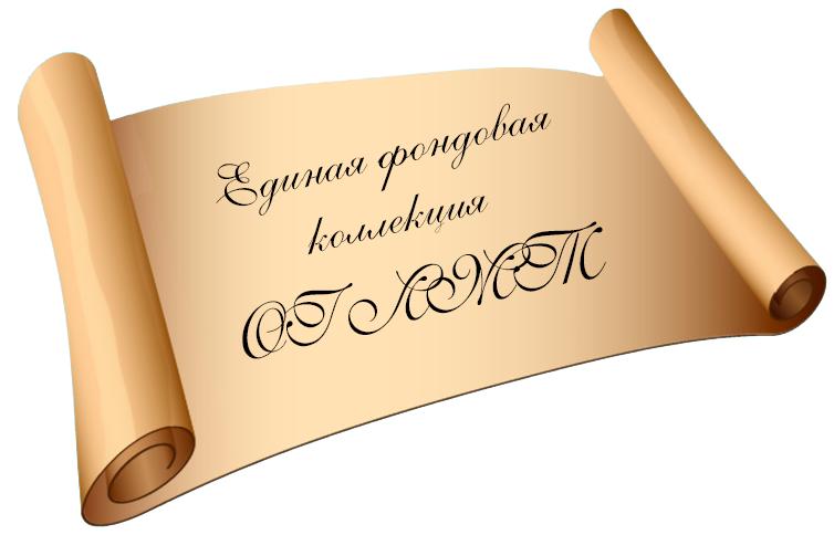 «Из личного фонда А.Н. Апухтина (ф. № 4)»