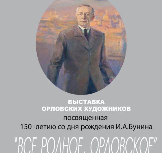 22 октября 2020 года исполняется 150 лет со дня рождения первого русского лауреата Нобелевской премии по литературе Ивана Алексеевича Бунина.