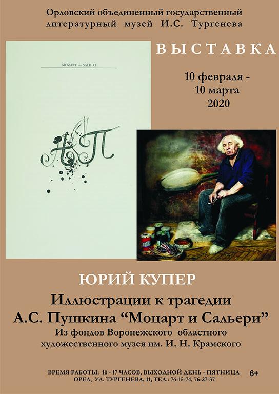 «Иллюстрации к трагедии А.С. Пушкина «Моцарт и Сальери»