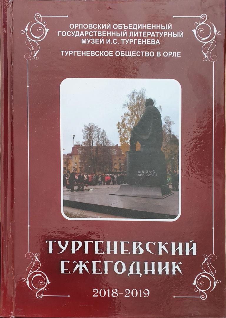 Новый Тургеневский ежегодник