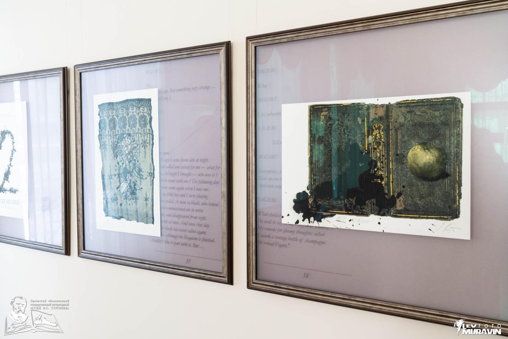 Открытие выставки Юрия Купера