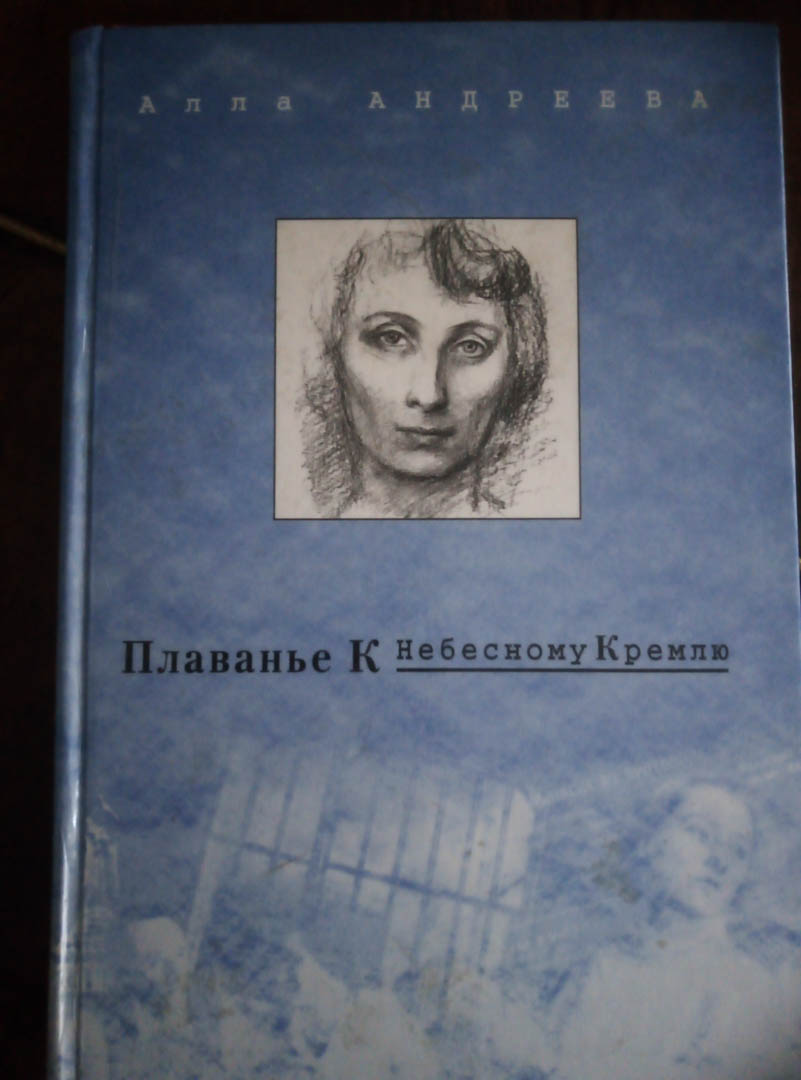 Выставка, посвященная 105-летию со дня рождения  А.А. Андреевой (жены Даниила Андреева)