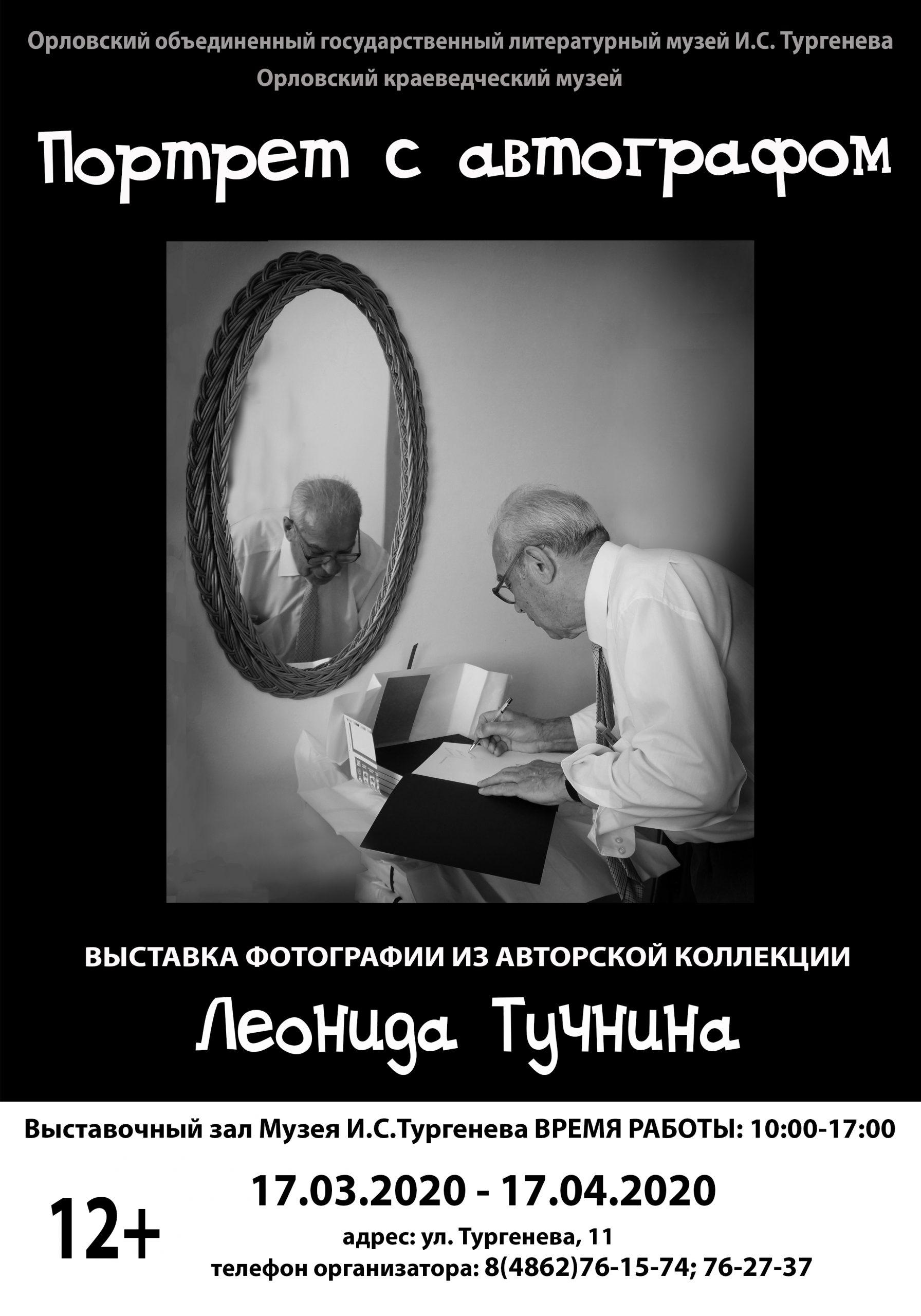«Портрет с автографом»