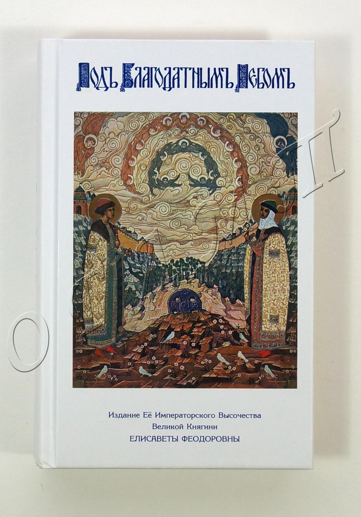 Книги о Елизавете Фёдоровне Романовой в фонде Редкая книга.