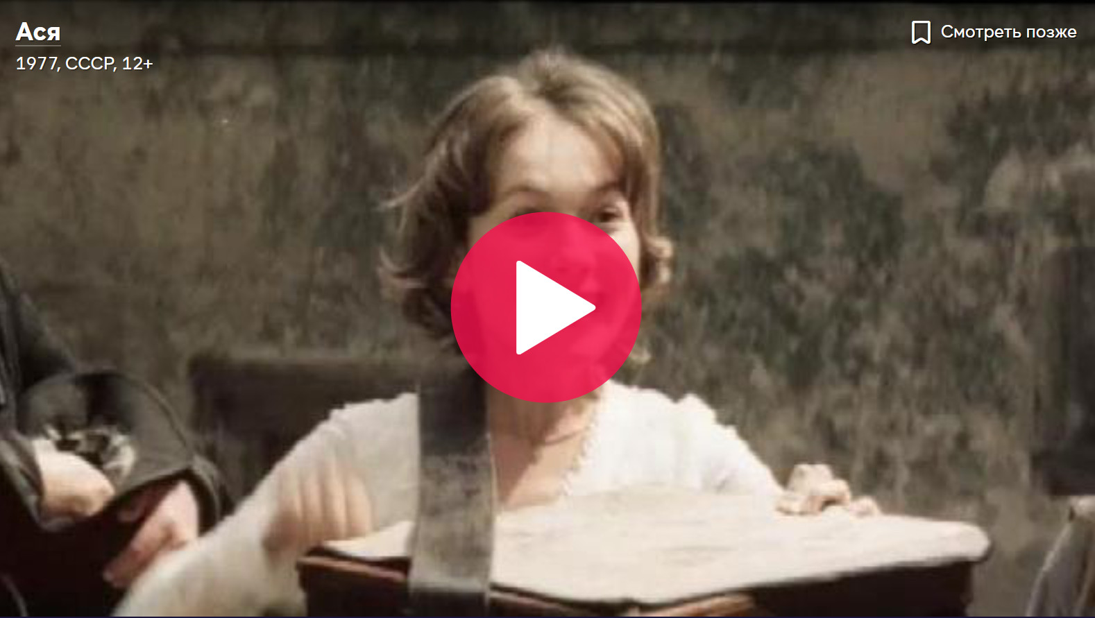 ПРОИЗВЕДЕНИЯ И.С. ТУРГЕНЕВА В КИНО (С просмотром фильма)