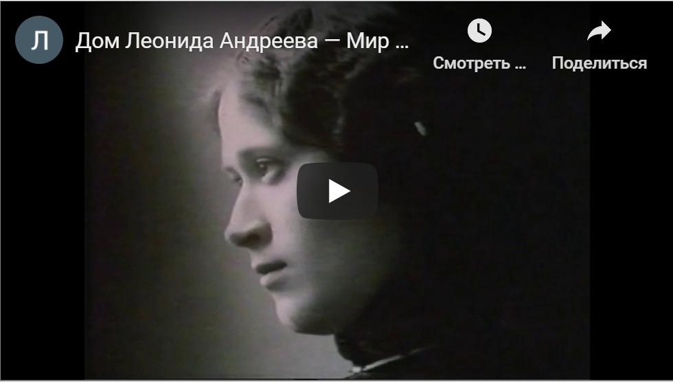 Мир Леонида Андреева.