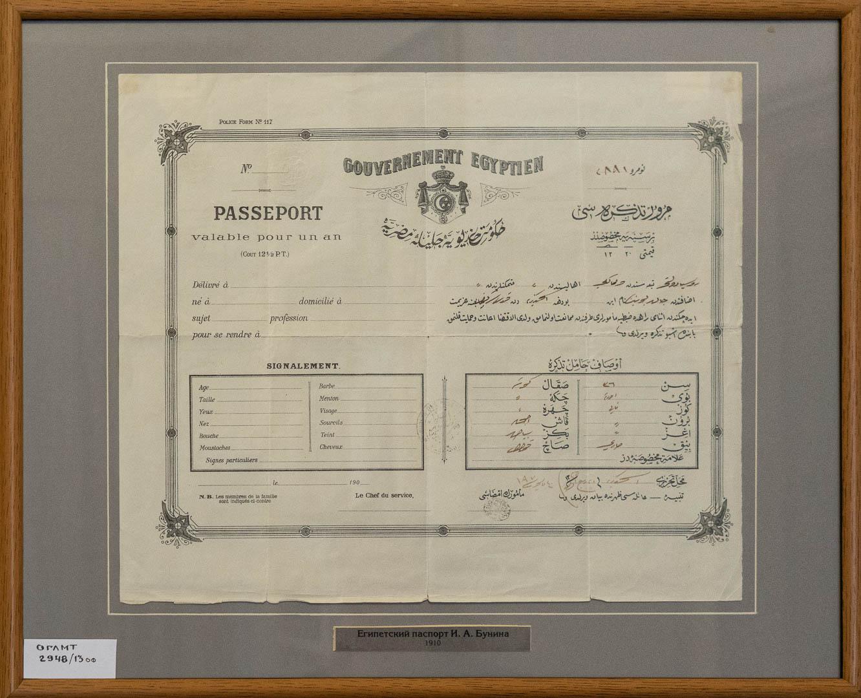 Египетский паспорт И.А. Бунина.