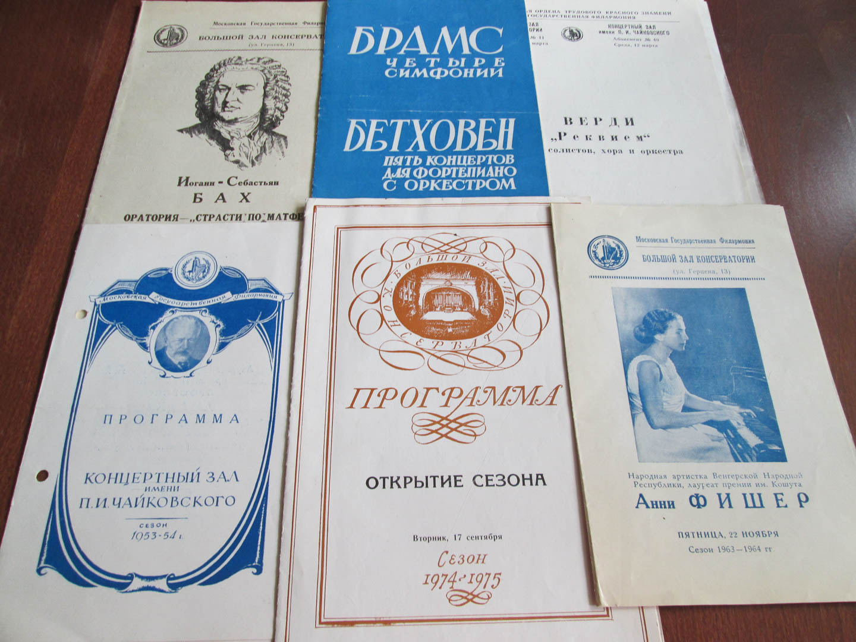 О музыкальных программах (по материалам фонда №36 «Е.А. Благинина»)