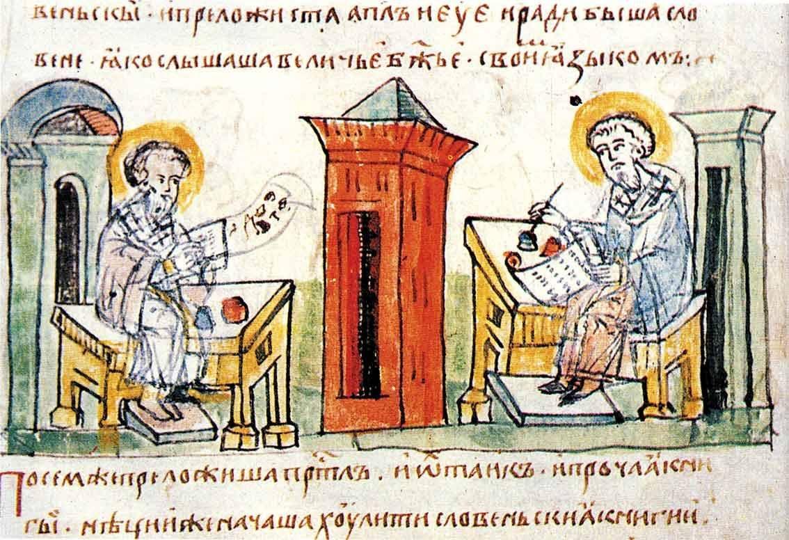 Кирилл и Мефодий. Радзивиловская летопись (1)