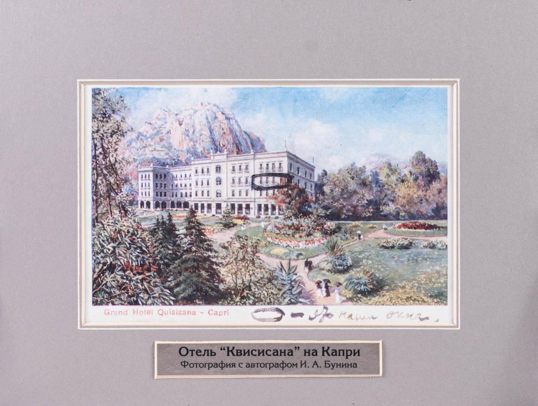 «Живем мы отлично» (Отель «Квисисана» на Капри. Фотография с автографом И.А. Бунина).