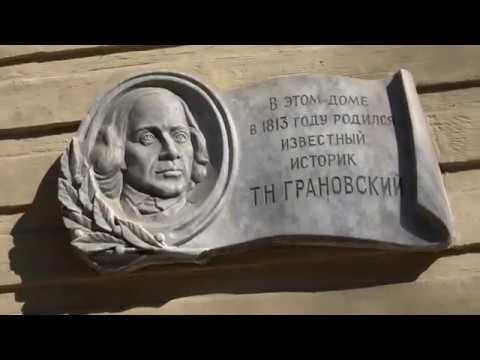Видеофрагмент экскурсии о выдающемся историке Тимофее Николаевиче Грановском и его доме в Орле.