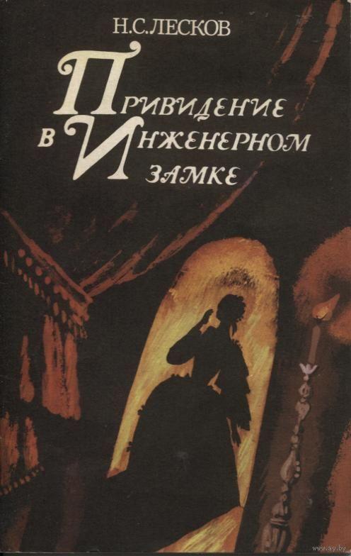 По страницам произведений: Н.С. Лесков «Привидение в инженерном замке».