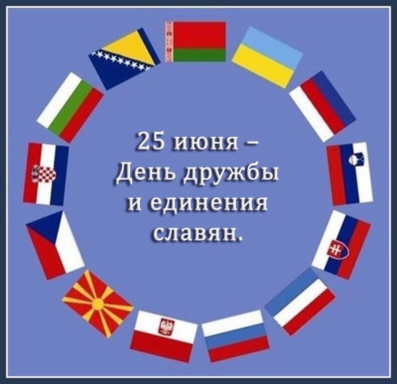 Заголовок: 25 июня -  День единения и дружбы славян.