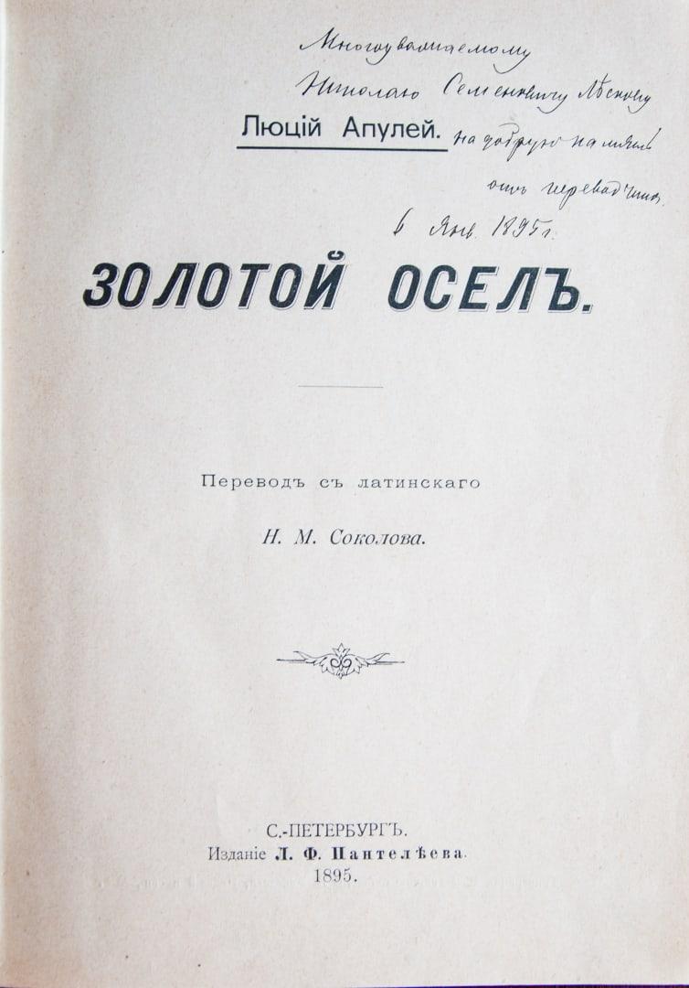 «Неугасимая любовь к книге» (О библиотеке Н.С. Лескова).