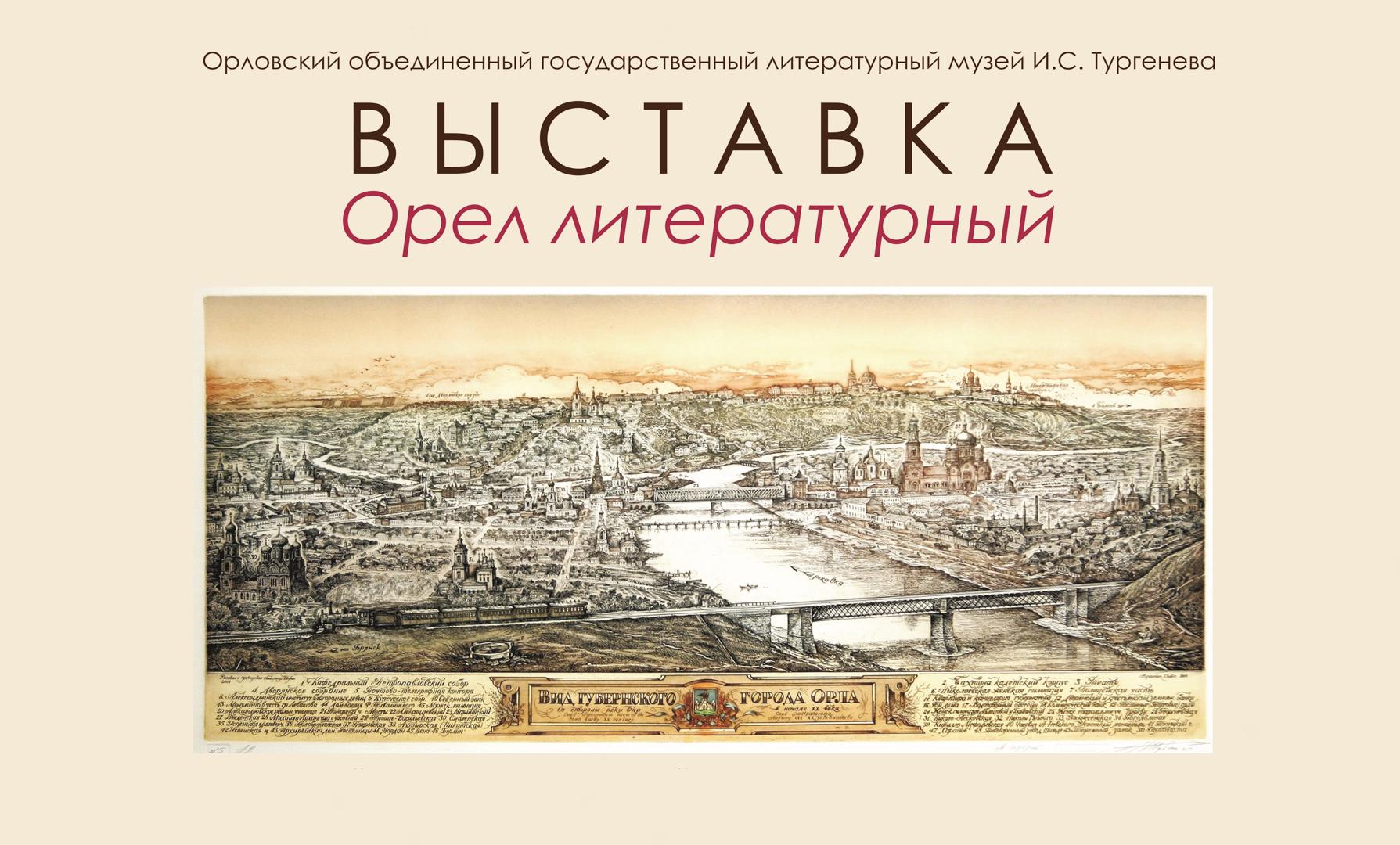 Выставка «Орел литературный» с 06.07 по 02.08.2020 г