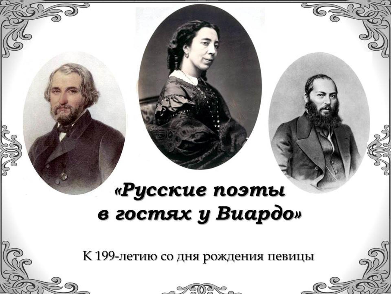 «Русские поэты в гостях у Виардо»