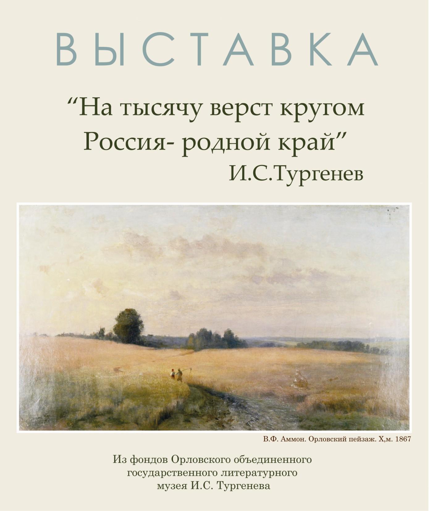 Выставка:  «…На тысячу верст кругом Россия – родной край»