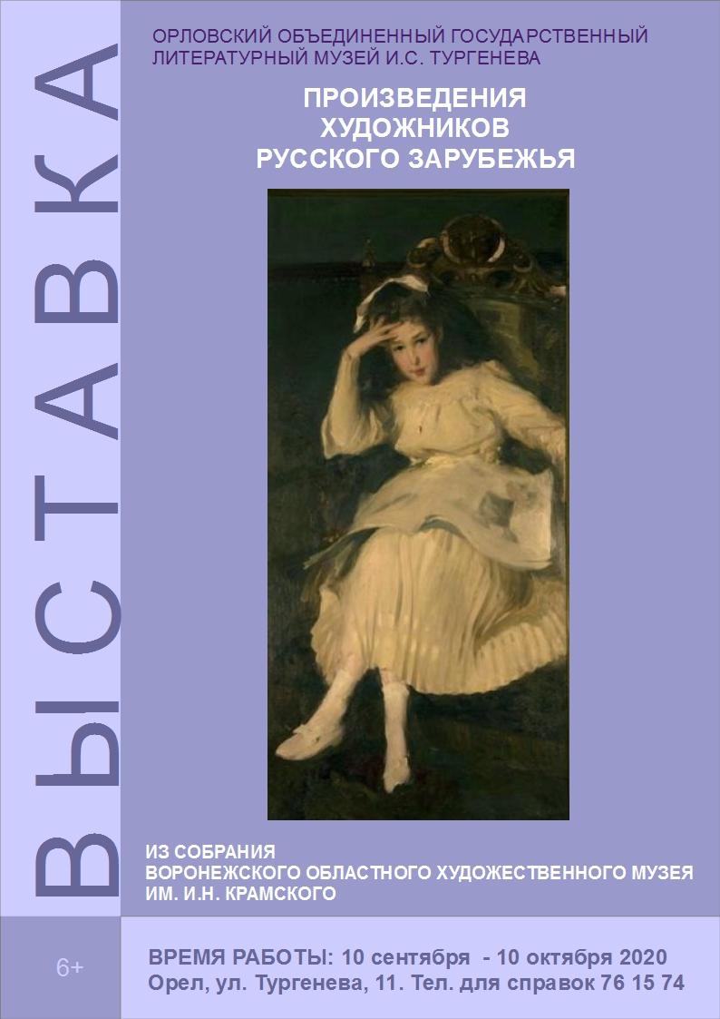 «История одного экспоната. Е.А. Киселева. Автопортрет «У себя»»