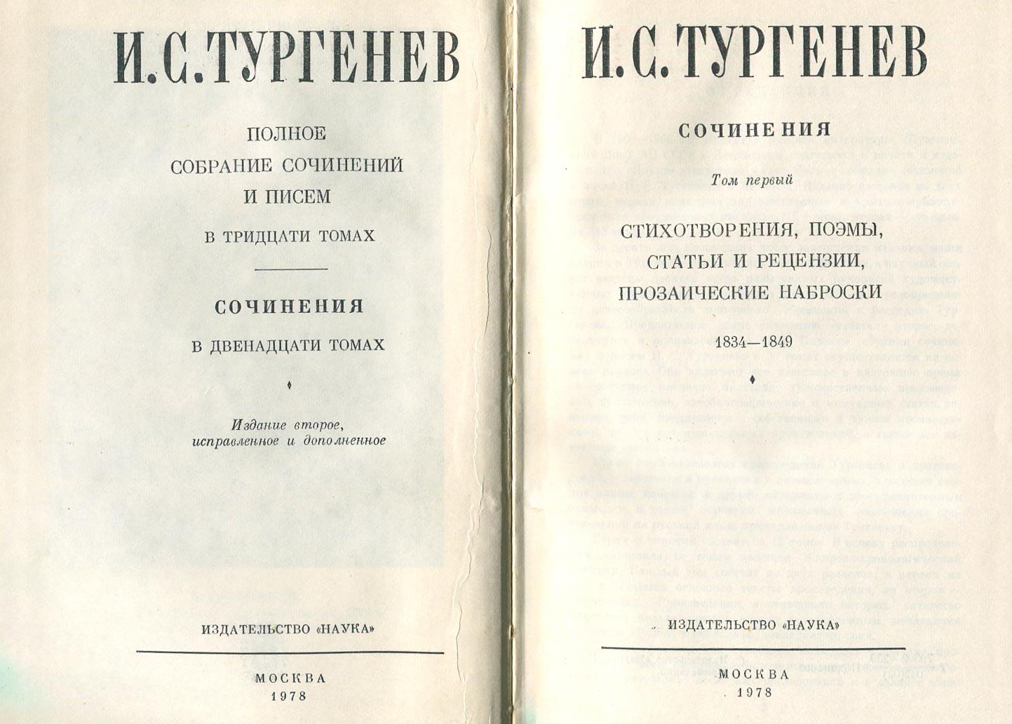 О переводах «Римских элегий» И.-В. Гёте