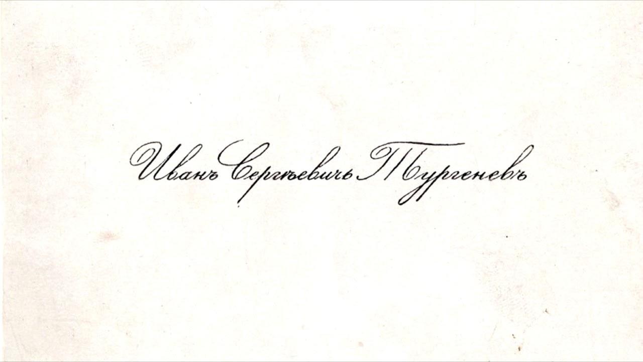 """«Скромный клочок» – виртуальная выставка ко дню памяти Т.Н. Грановского"""" на YouTube"""